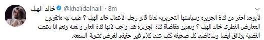 المتحدث باسم المعارضة القطرية خالد الهيل