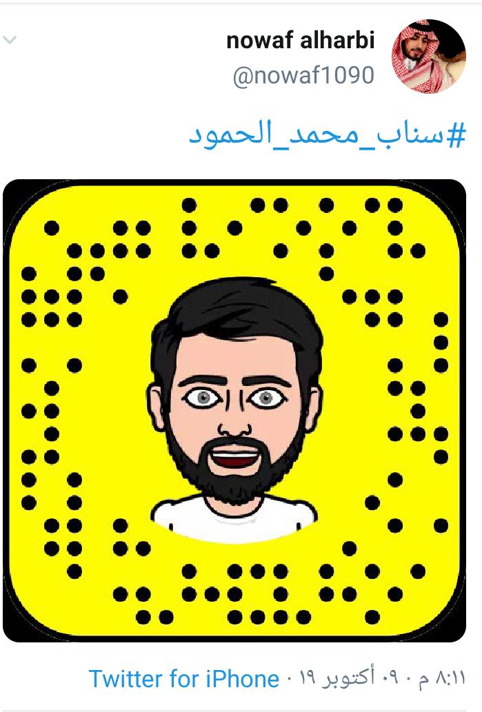 سناب محمد الحمود يشعل تويتر في السعودية