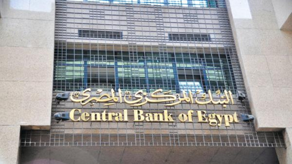 المركزي المصري