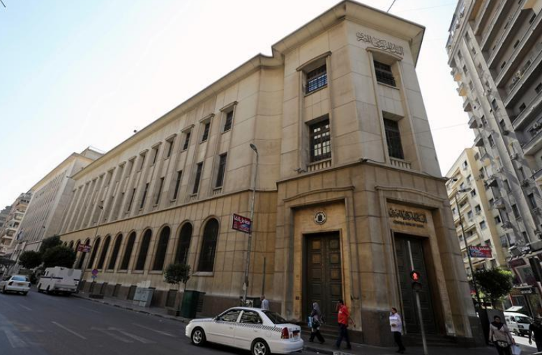 البنك المركزي المصري في القاهرة