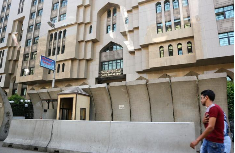 مقر البنك المركزي المصري في القاهرة صورة أرشيفية