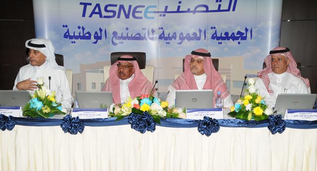 اجتماع  الجمعية العامةللتصنيع الوطنية السعودية