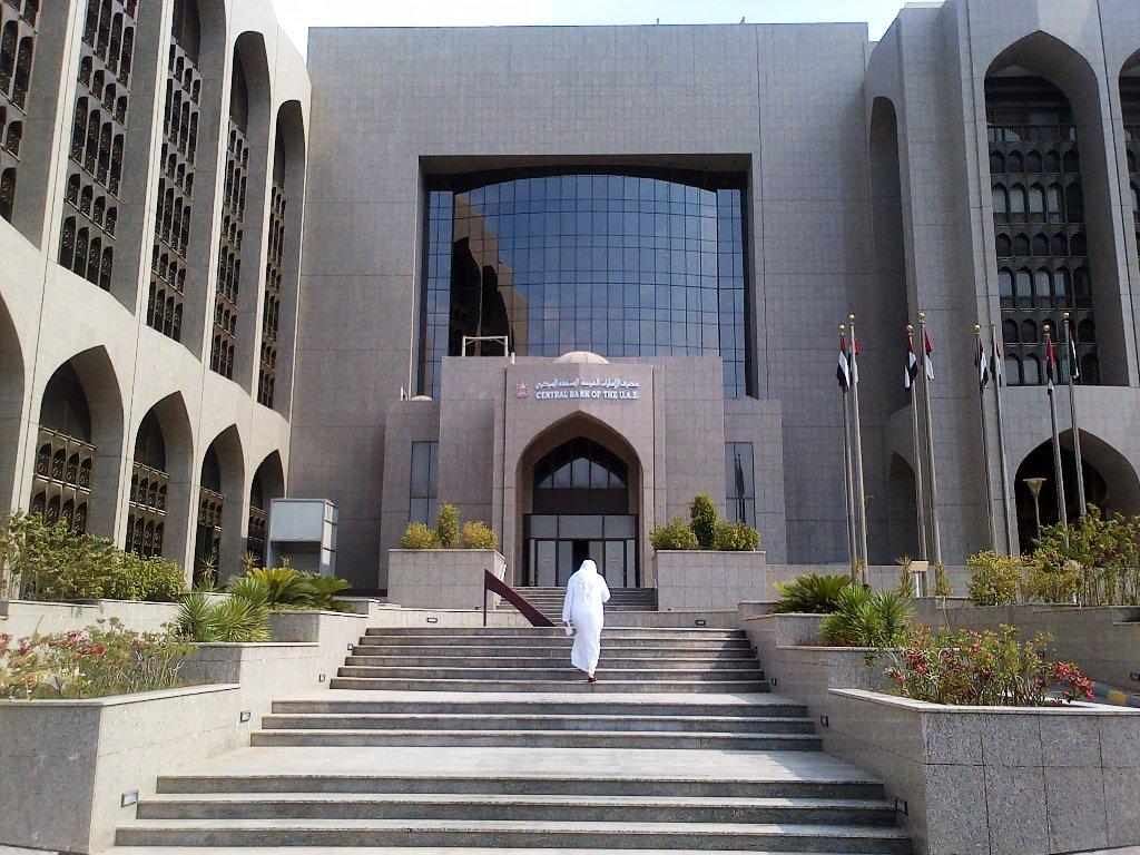 المصرف المركزي الإماراتى