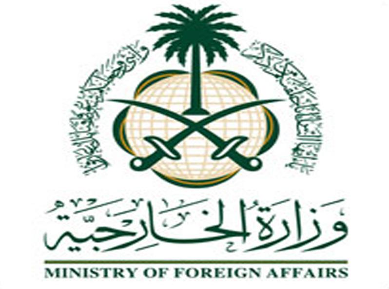 شعار وزارة الخارجية السعودية