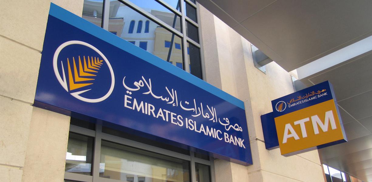مقر مصرف أبوظبي الإسلامي