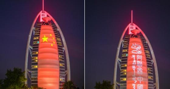 برج العرب يحتفي بزيارة الرئيس الصيني