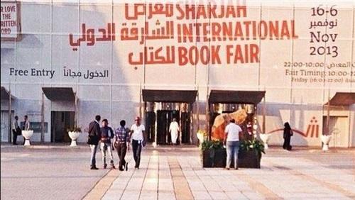 معرض الشارقة للكتاب