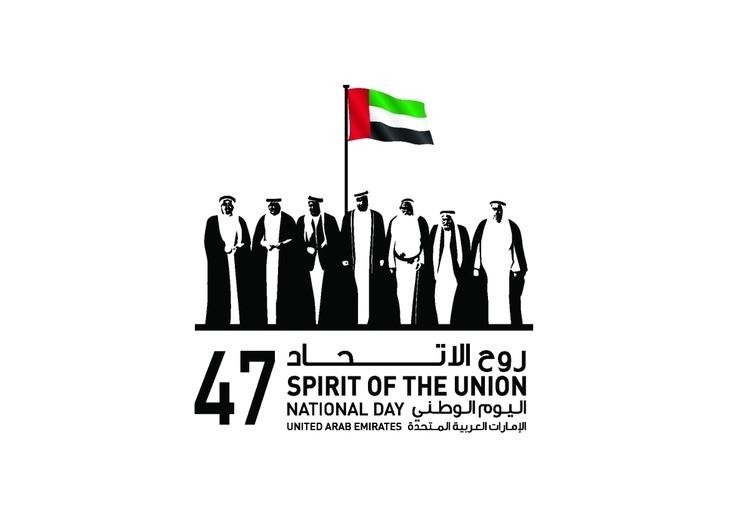 عطلة القطاعين الحكومي والخاص بمناسبة اليوم الوطني الـ 47