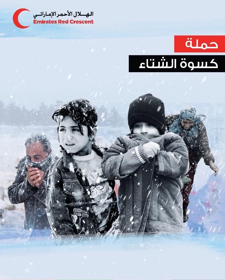 الهلال الأحمر الإماراتي ينفذ برنامج كسوة الشتاء بالأردن 