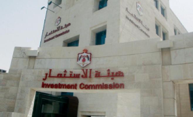 هيئة الاستثمار الأردنية