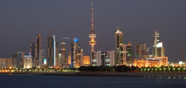 الكويت