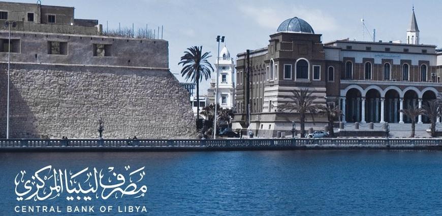 البنك المركزي الليبي