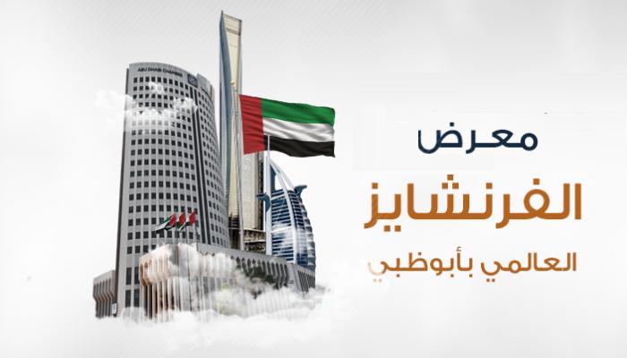 معرض الفرانشايز العالمي ينطلق غدا في أبوظبي