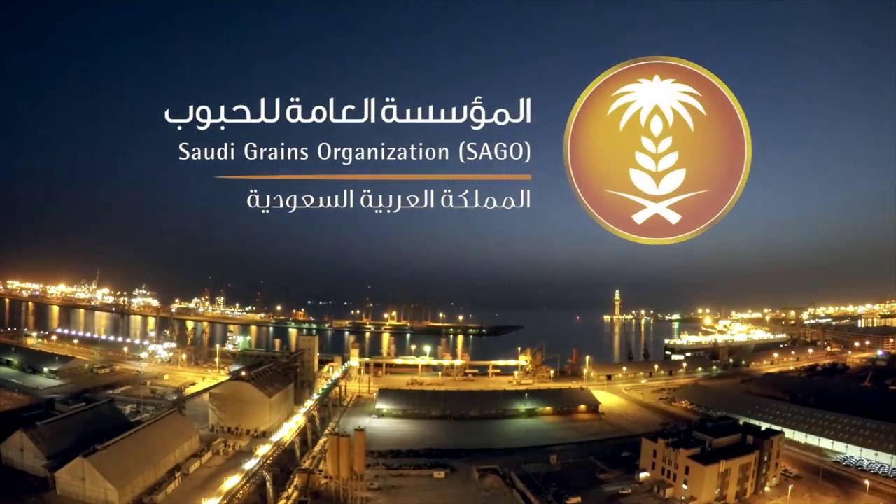 المؤسسة السعودية العامة للحبوب