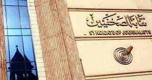 نقابة الصحفيين في مصر