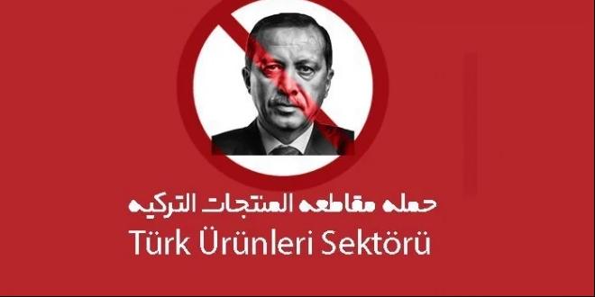 مقاطعة تركيا