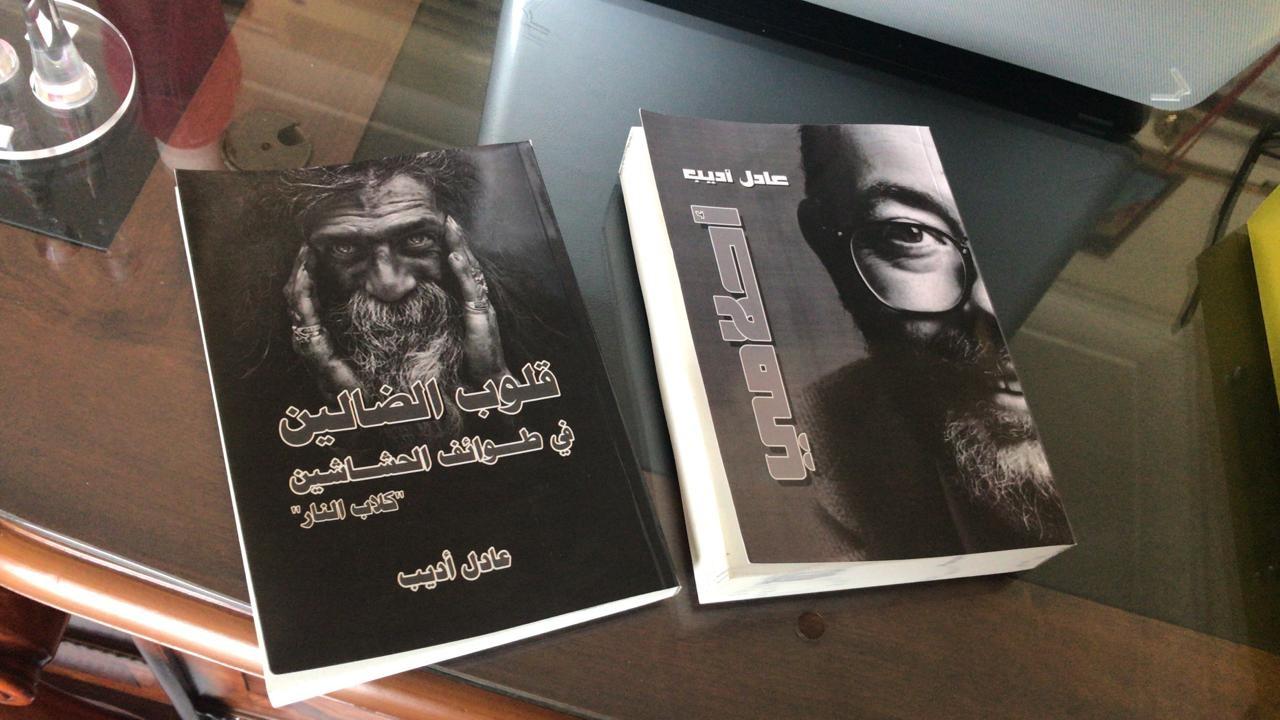 الكتابان