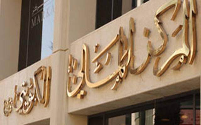 المركز المالي الكويتي