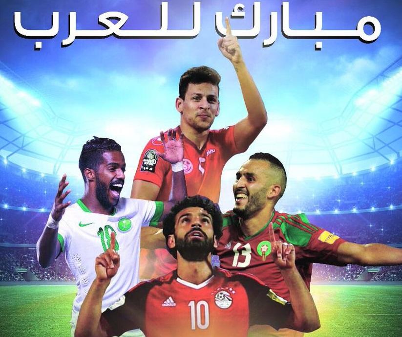 تأهل 4 منتخبات عربية لكأس العالم
