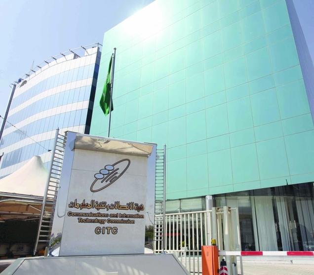 هيئة الاتصالات السعودية