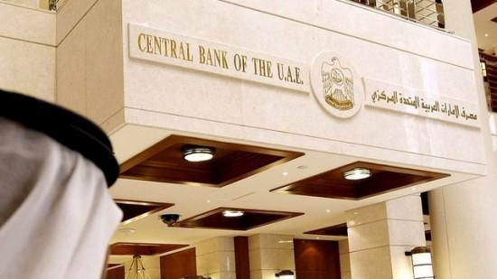 المصرف المركزي