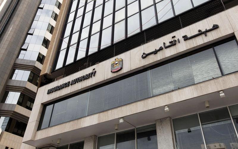 هيئة التأمين الإماراتى