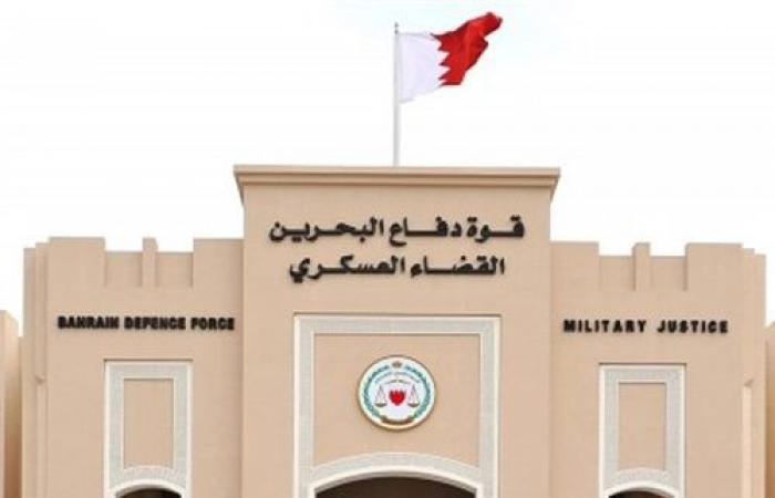 المحكمة العسكرية البحريبنية
