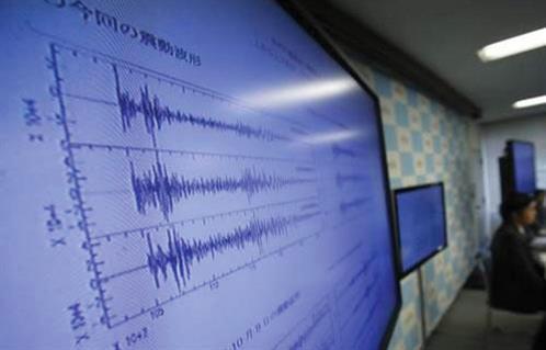 مركز رصد الزلازل