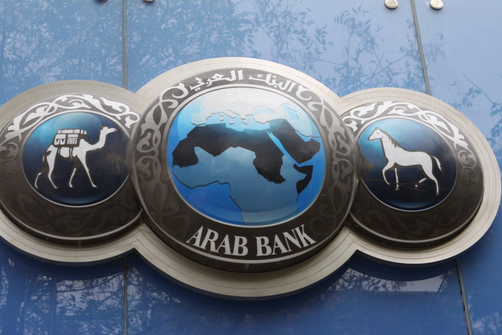 شعار البنك العربى الأردنى - أرشيفية