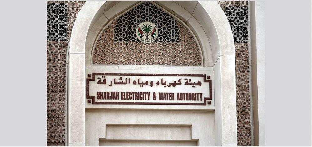 هيئة كهرباء ومياه الشارقة