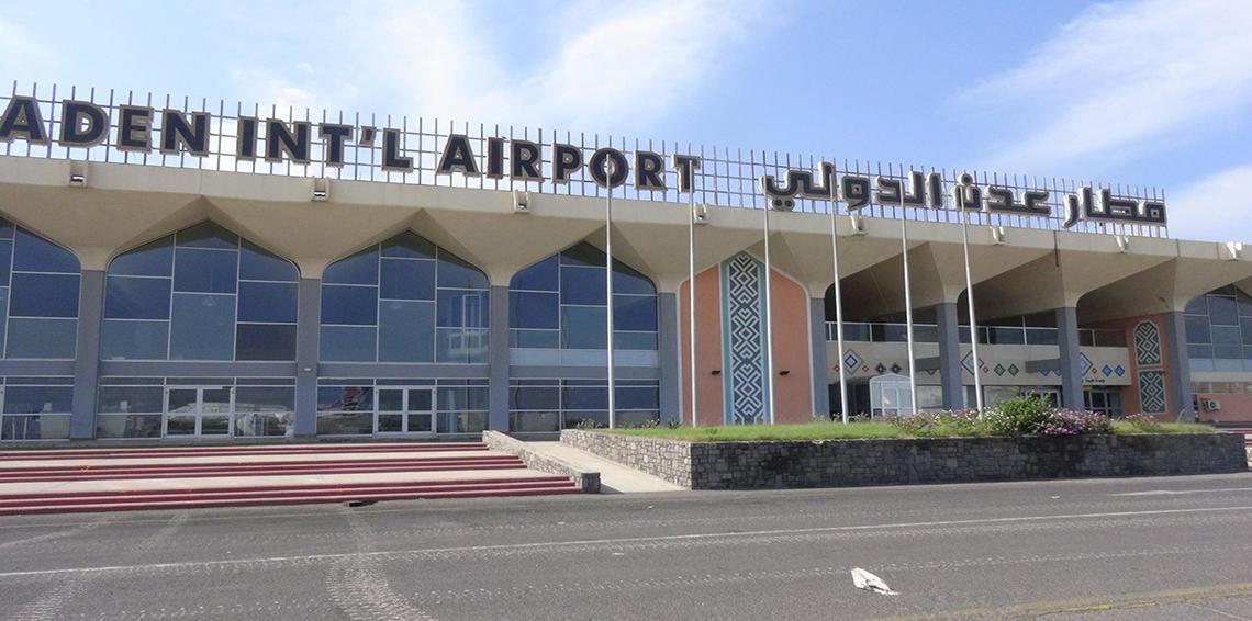 مطار عدن الدولى