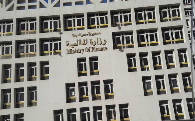 وزارة المالية المصرية