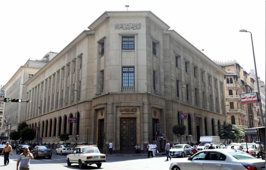 مقر للبنك المركزي المصري في وسط القاهرة