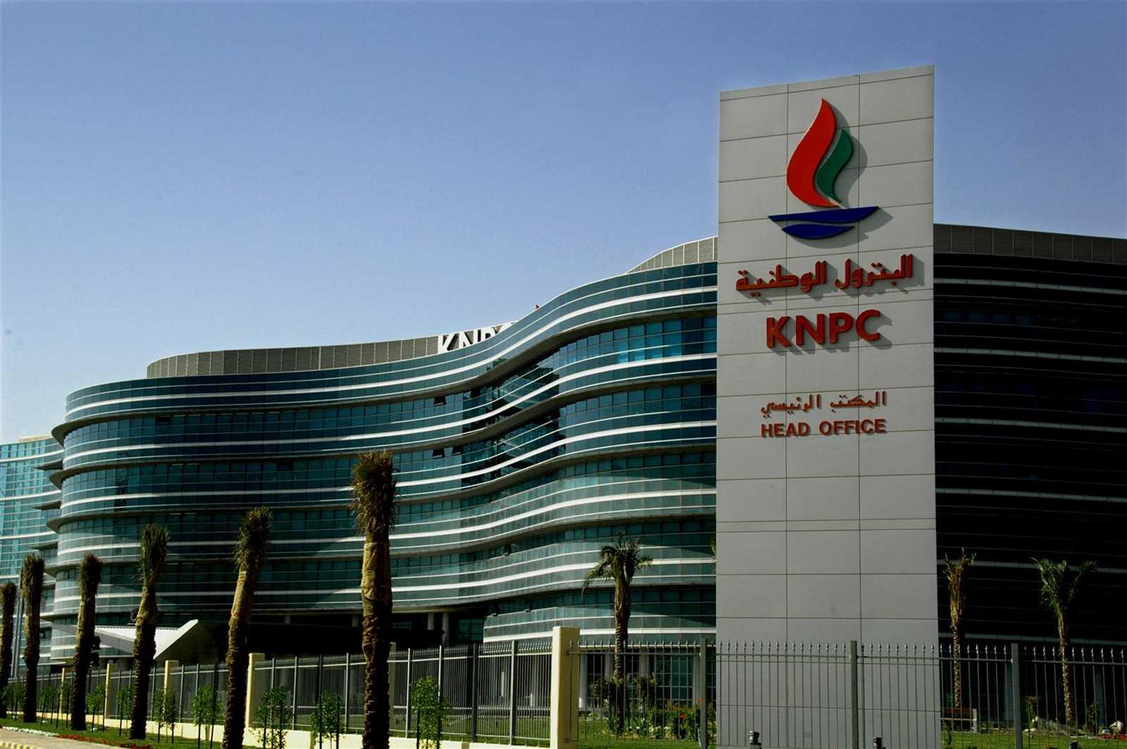 مقر مؤسسة البترول الوطنية الكويتية