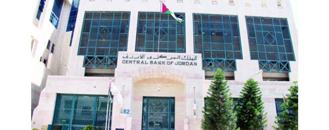 لبنك المركزي الأردني