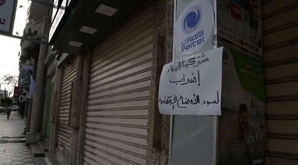 محل مغلق في دولة فلسطين