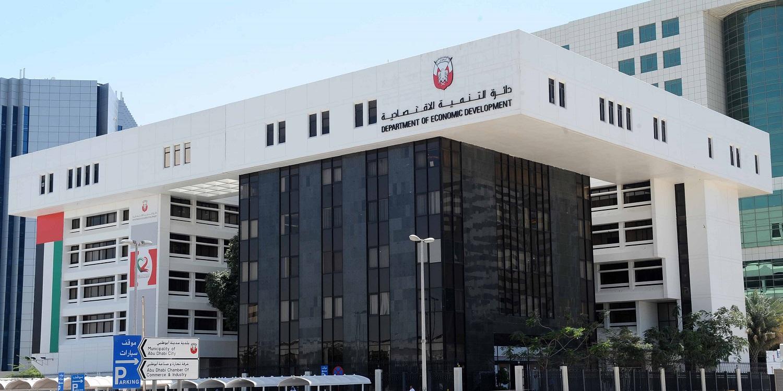 دائرة التنمية الاقتصادية- أبوظبي