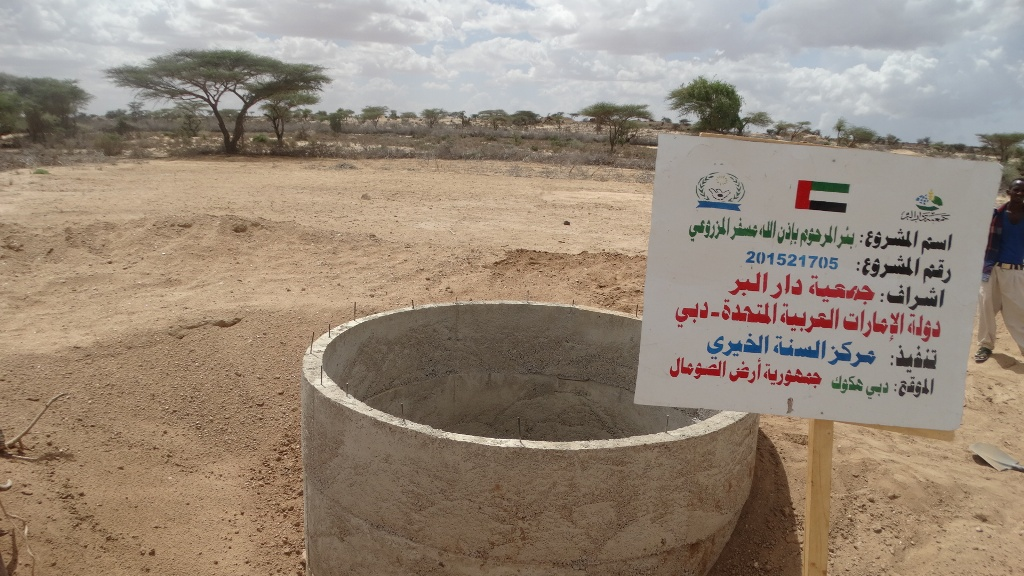 أحد آبار دار البر فى أرض الصومال