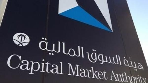 هيئة سوق المال السعودية