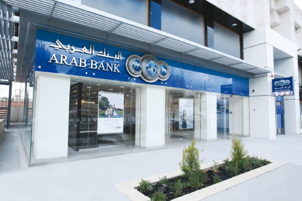البنك العربي الأردني