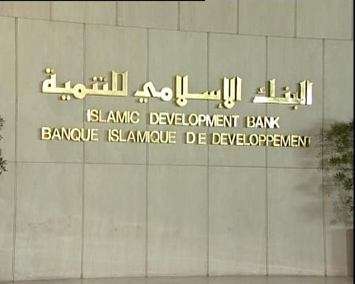 البنك الإسلامي للتنمية