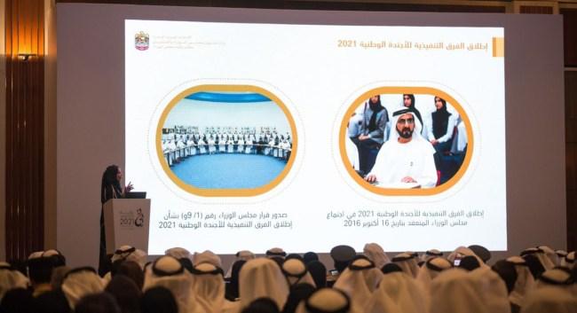 لقاء حكومة  الإمارات