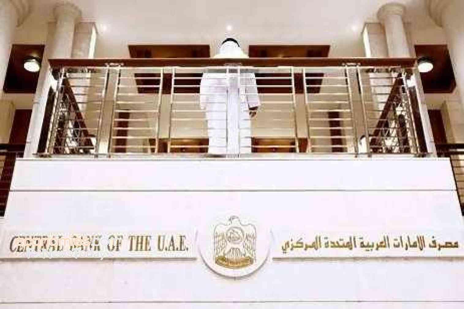 الجهاز المصرفي الإماراتى