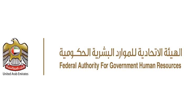 الهيئة الاتحادية للموارد البشرية الحكومية