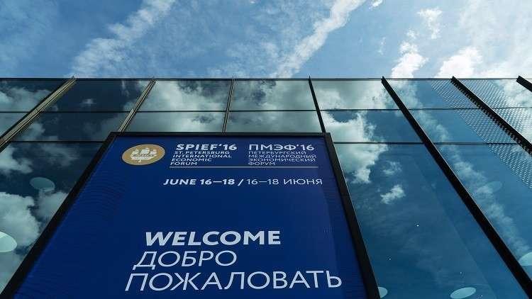 منتدى بطرسبورج الاقتصادي الدولي