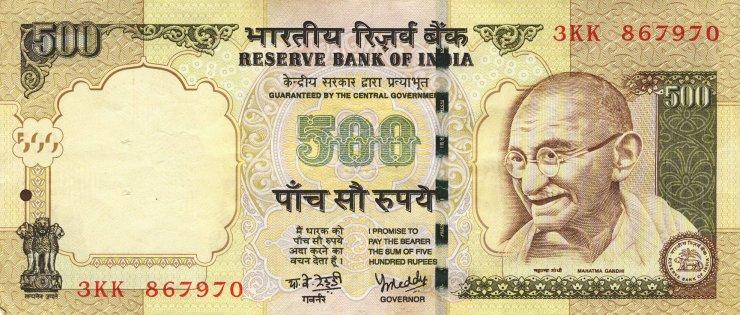 الروبية الهندية
