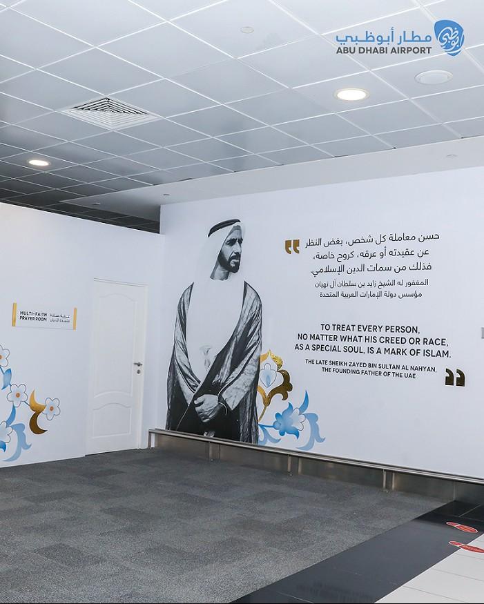 مطار أبوظبي الدولي يدشن