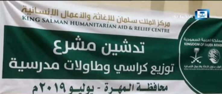 مركز الملك سلمان للإغاثة يواصل دعمه لقطاع التعليم في اليمن