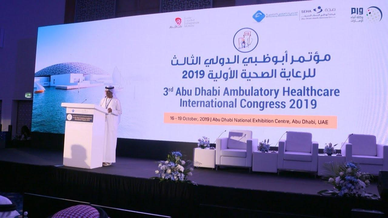 مؤتمر أبوظبي الثالث للرعاية الصحية الأولية