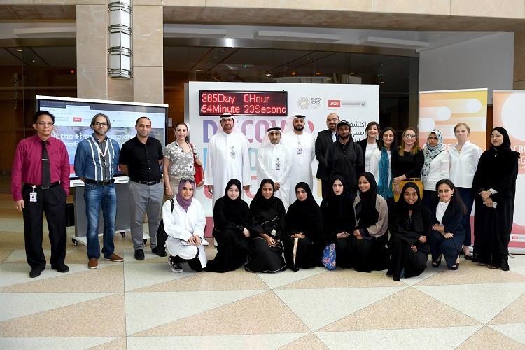 الموقع الرسمي لجامعة الإمارات إكسبو 2020